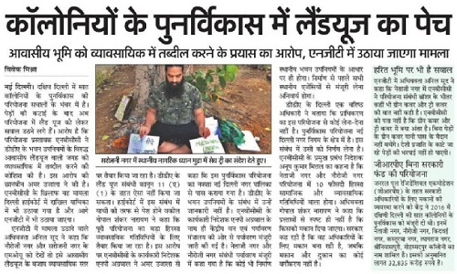 amar ujala- protest against commercial use of residential land in delhi by new delhi nature society's founder verhaen khanna